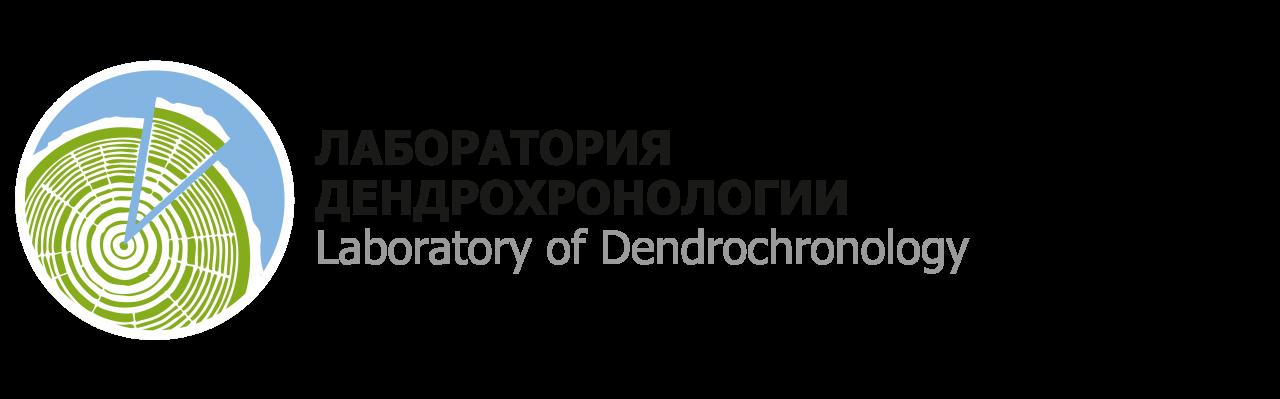 Лаборатория дендрохронологии