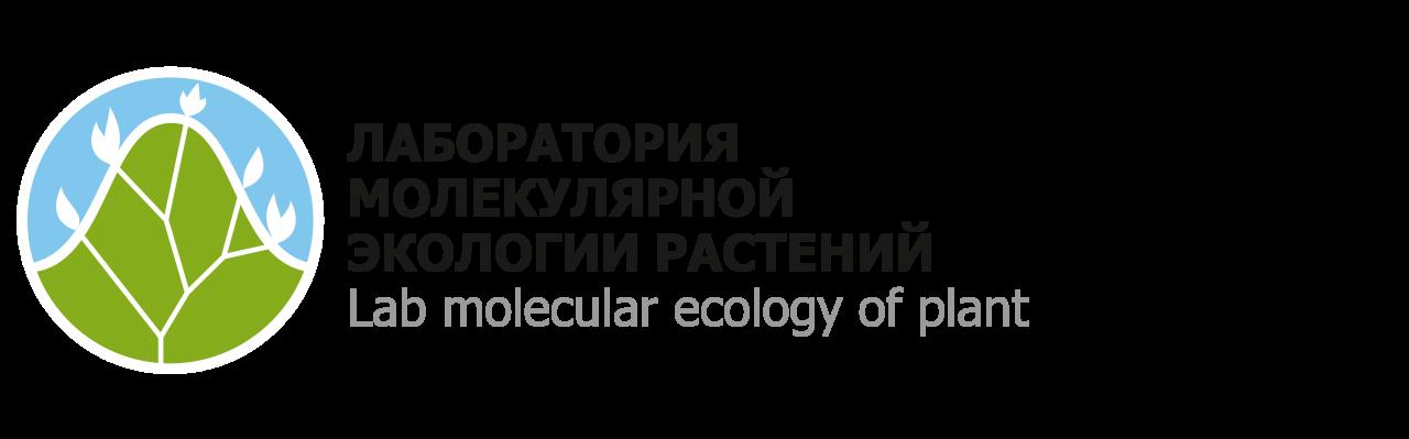 Лаборатория молекулярной экологии растений