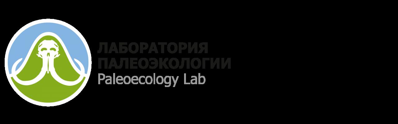 Лаборатория палеоэкологии