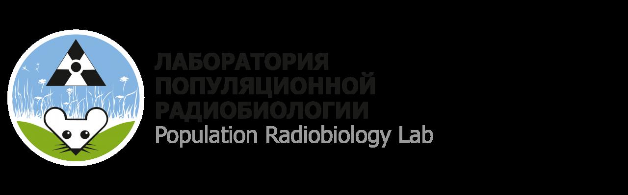 Лаборатория популяционной радиобиологии