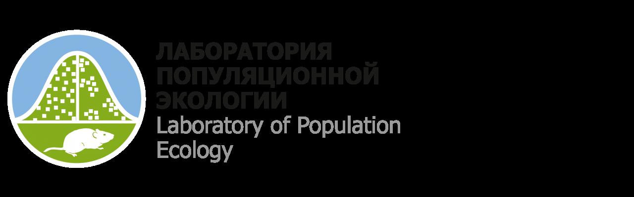 Лаборатория популяционной экологии и моделирования