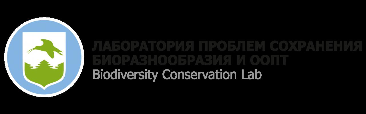 Лаборатория проблем сохранения биоразнообразия и особо охраняемых природных территорий