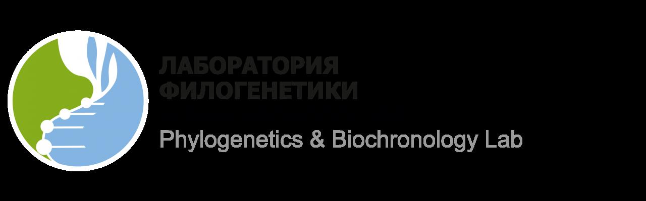 Лаборатория филогенетики и биохронологии