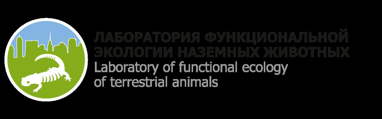 Лаборатория функциональной экологии наземных животных
