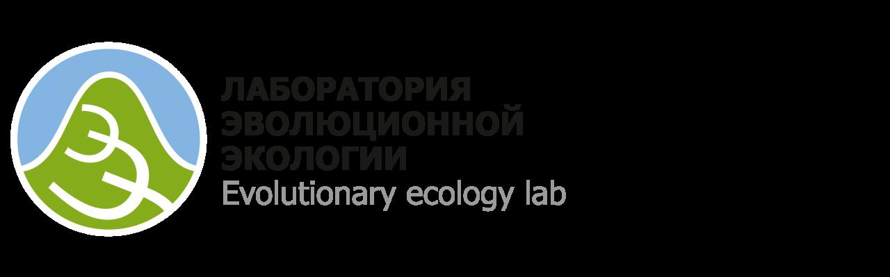 Лаборатория эволюционной экологии