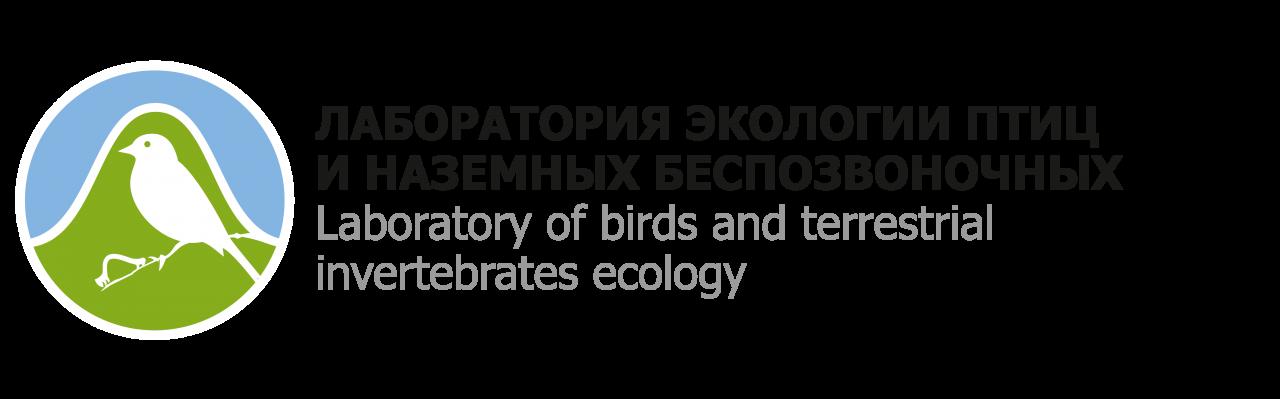 Лаборатория экологии птиц и наземных беспозвоночных