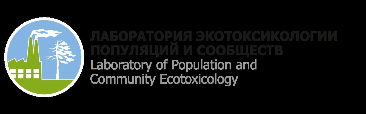 Лаборатория экотоксикологии популяций и сообществ