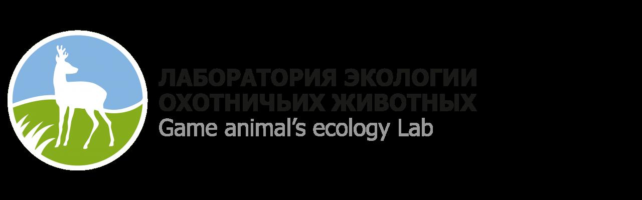 Лаборатория экологии охотничьих животных